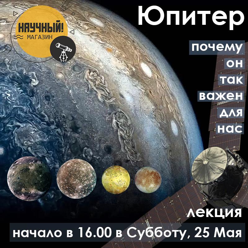 Бесплатная астро-лекция на тему