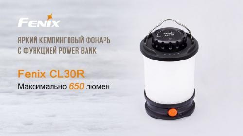 Фонарь Fenix CL30R Кемпинговый_1