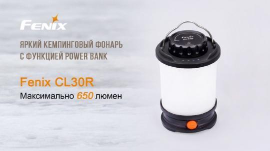 Фонарь Fenix CL30R Кемпинговый