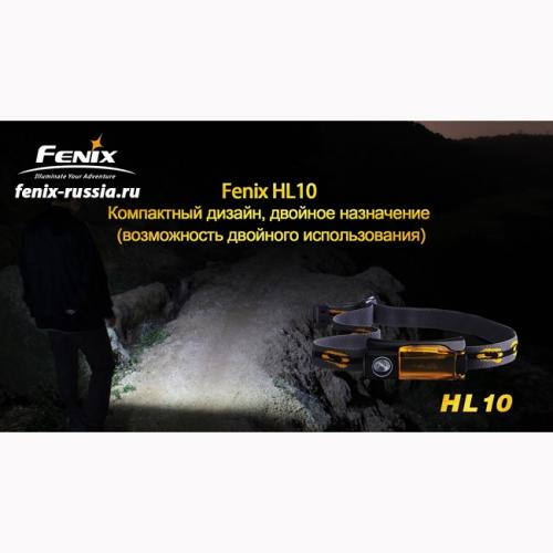 Фонарь Fenix HL10 Налобный_2