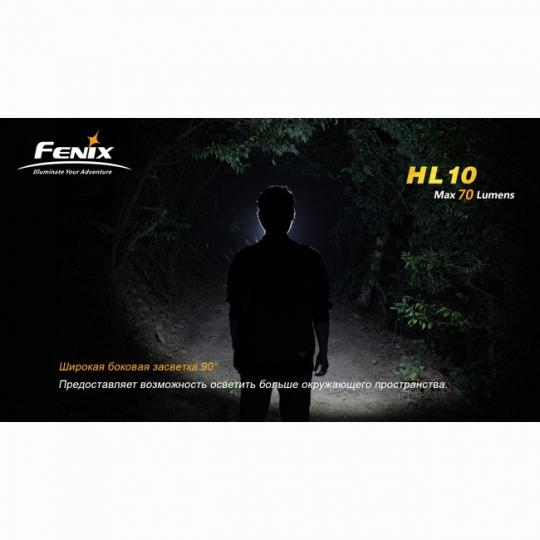 Фонарь Fenix HL10 Налобный