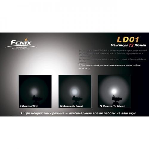 Фонарь Fenix LD01R4 LED_3