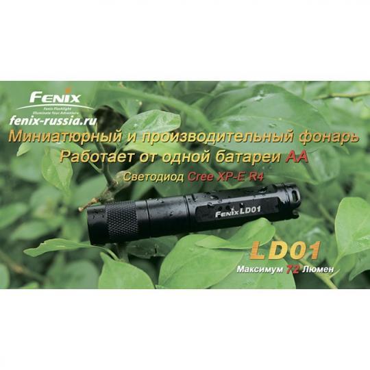 Фонарь Fenix LD01R4 LED