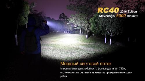 Фонарь Fenix RC40 XM-L2 U2_5
