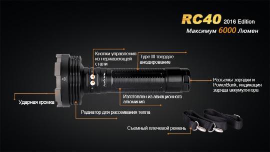 Фонарь Fenix RC40 XM-L2 U2