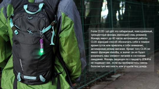Фонарь Fenix CL05