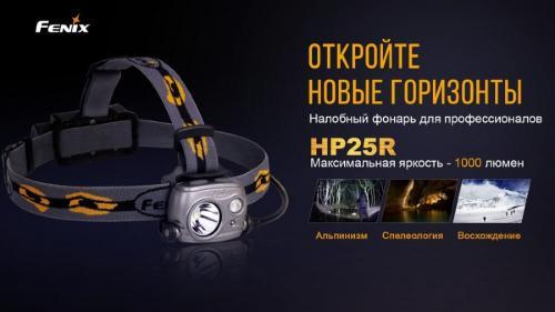 Фонарь Fenix HP25R XM-L2 U2 Налобный_2