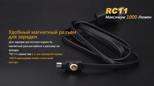 Фонарь Fenix RC11XM-L2 U2_1