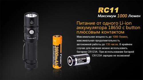 Фонарь Fenix RC11XM-L2 U2_3