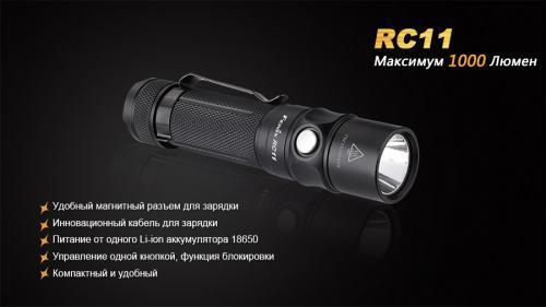 Фонарь Fenix RC11XM-L2 U2_4
