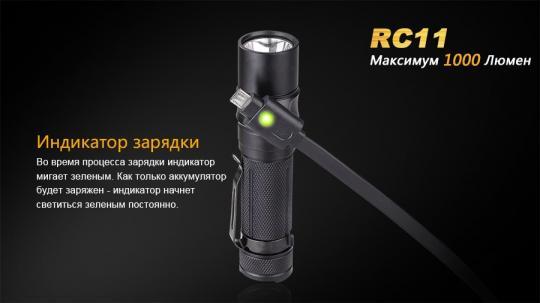 Фонарь Fenix RC11XM-L2 U2