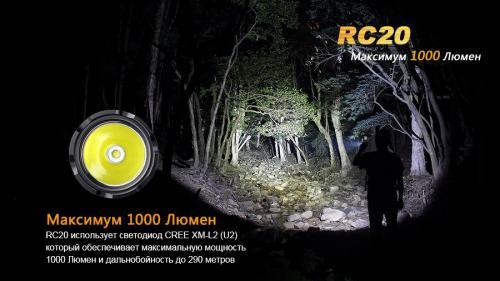 Фонарь Fenix RC20 XM-L2 U2_2