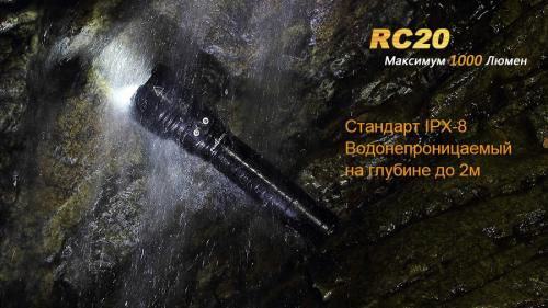 Фонарь Fenix RC20 XM-L2 U2_3