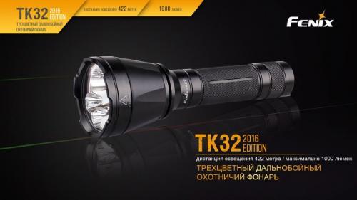 Фонарь Fenix TK32 XP-L HI V3_1