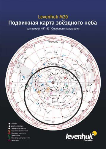 Карта звездного неба Levenhuk M20