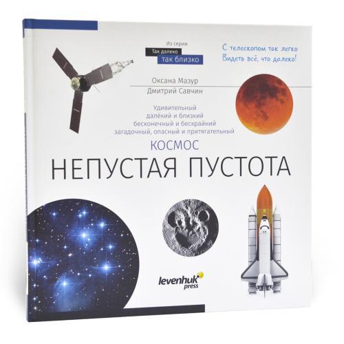 Книга знаний «Космос. Непустая пустота»_1