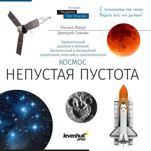 Книга знаний «Космос. Непустая пустота»_0